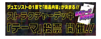 【遊戯王デッキ投票】テーマ投票の内容が透けてフラゲ!?『幻影騎士団』や『サイコショッカー』の姿が!?