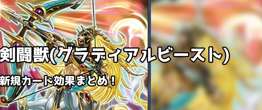 「カオス・インパクト」(CHAOS IMPACT)強化:剣闘獣(グラディアルビースト)