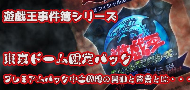 「遊戯王 事件」と東京ドーム限定パック「プレミアムパック中止」の問題点・思い出について語る【まい。語録事件簿】