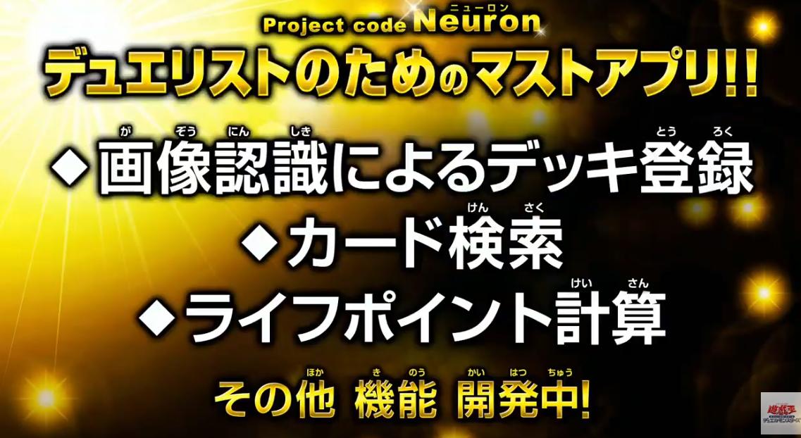 【遊戯王最新情報フラゲ】projectNEURON「プロジェクト・ニューロン」プロジェクト開始!CEDEC2018・遊戯王カードの画像認識・コナミ独自手法の開発がついに実践へ!