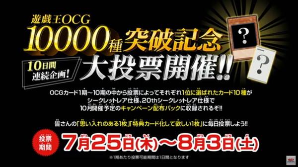 遊戯王OCG10000種突破記念:大投票企画が開催!