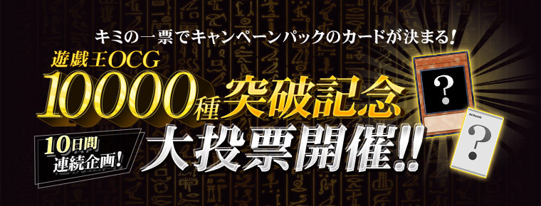 【遊戯王OCG 10000種突破記念大投票】とは