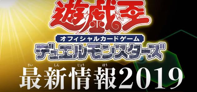 遊戯王 最新情報:『LINK VRAINS PACK(リンク・ヴレインズ・パック)3』発売決定!!