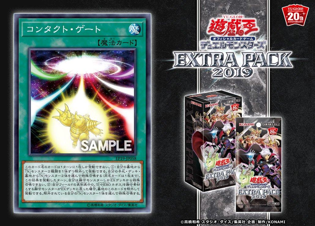 【遊戯王 最新情報】ネオス強化のサポートカードがついに来日!