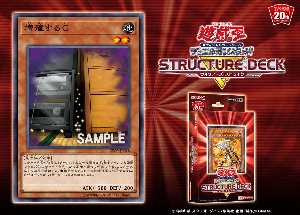 【遊戯王 最新情報】《増殖するG》が「STRUCTURE DECK R- ウォリアーズ・ストライク ー」に再録決定!購入必死の超有用ストラクチャーデッキへ!