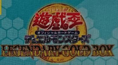 『LEGENDARY GOLD BOX(レジェンダリー・ゴールド・ボックス)』