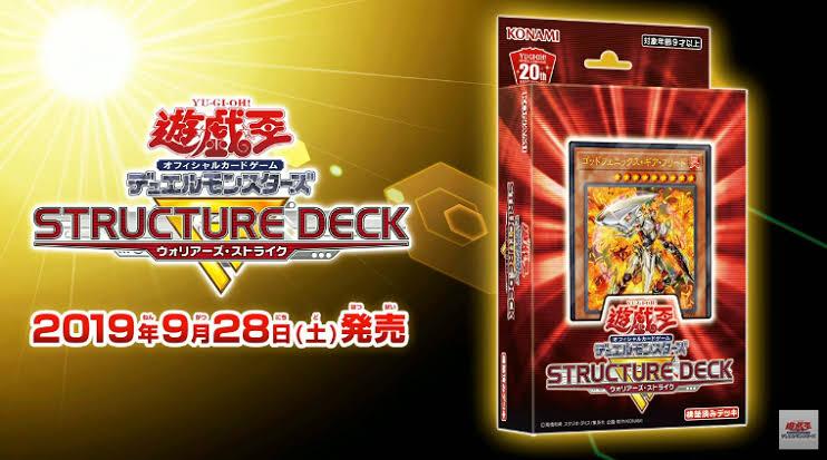 【STRUCTURE DECK R- ウォリアーズ・ストライク ー】全収録内容判明 デッキレシピや回し方,相性の良いカードを考察!