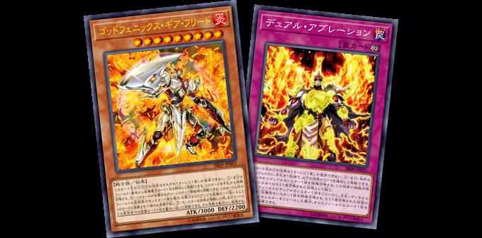 強力な3つの効果を持つ新たなエースモンスターが登場!手札からの特殊召喚だけでなく、相手モンスターを装備カードにしてしまう効果やモンスター効果の発動を無効にして破壊する凄まじい効果も持ち合わせるぞ!!!