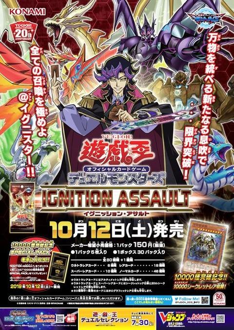 【遊戯王 最新情報】IGNITION ASSAULT(イグニッション・アサルト)の公式ポスターがフラゲ!