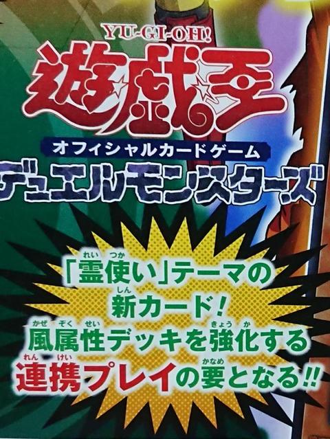 【遊戯王 最新情報】風霊媒師ウィンが次回Vジャンプに付属決定!