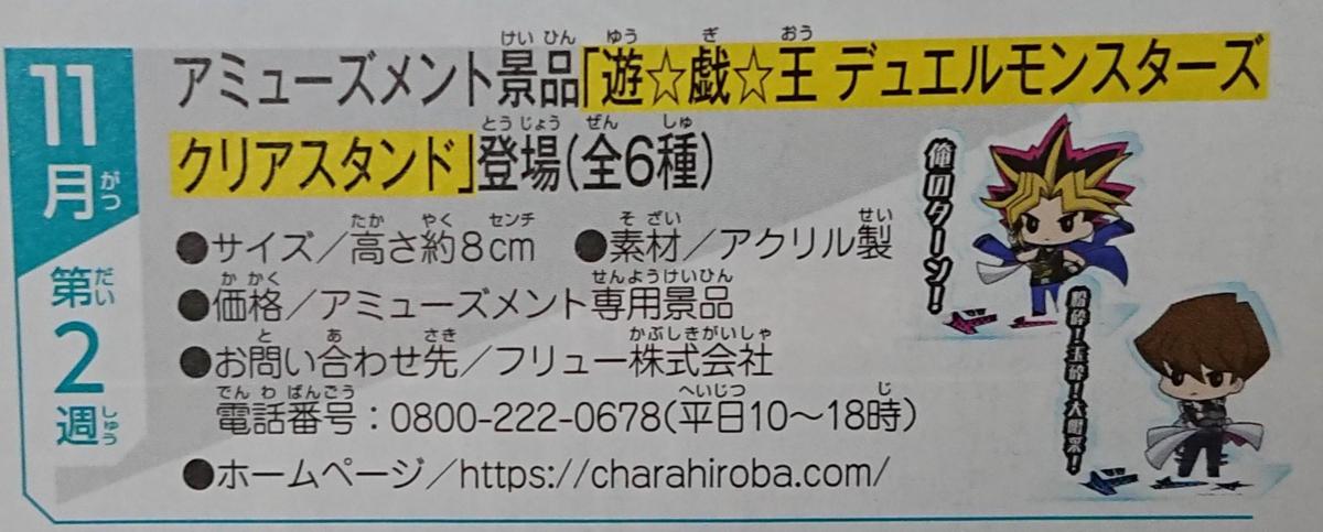アミューズメント景品「遊戯王デュエルモンスターズクリアスタンド」商品が登場