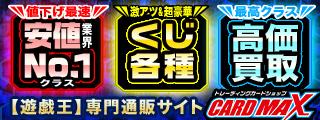 遊戯王最新サイト