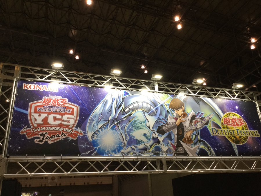 【遊戯王 最新情報】明日開催のYCSJの東京会場ホール