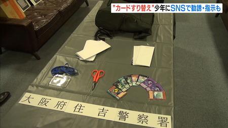 【遊戯王 逮捕】キャッシュカードのすり替えでOCGカードを使用し逮捕される案件が発生!?