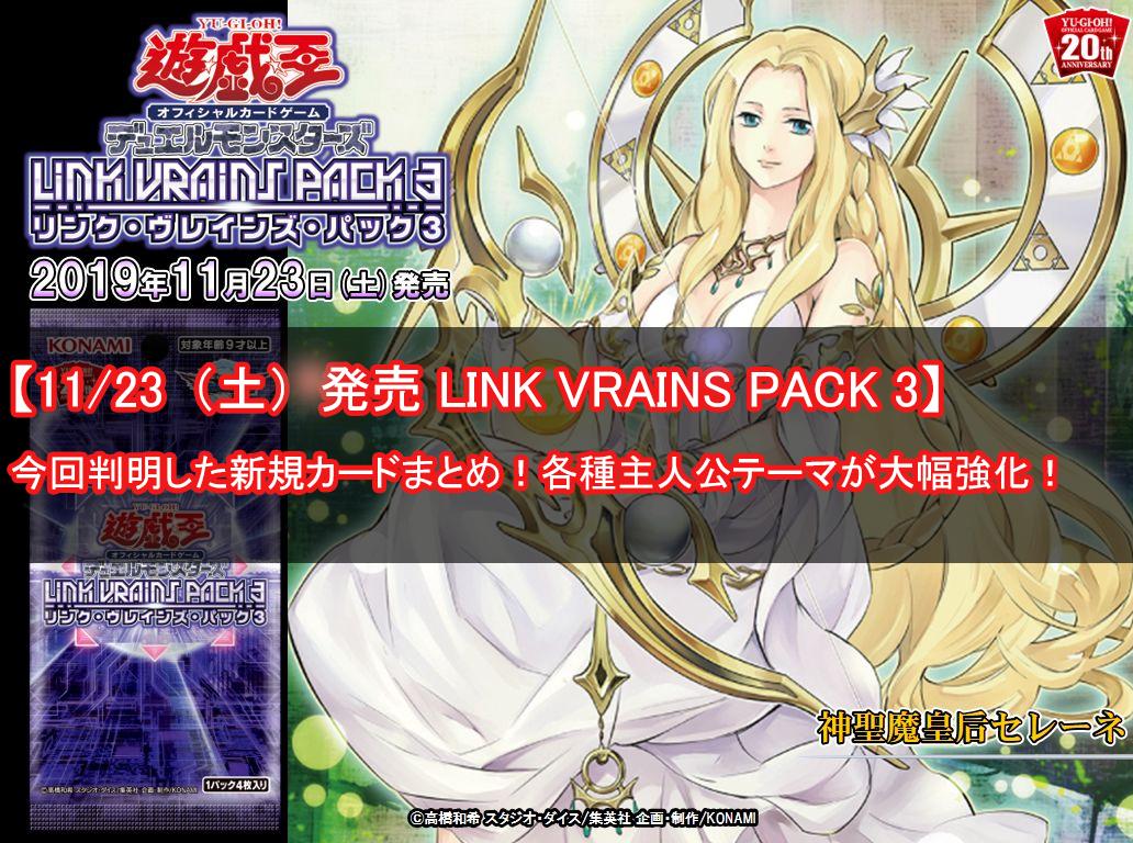 【遊戯王 最新情報】現在判明しているLINK VRAINS PACK 3の収録カードまとめ!残り新規テーマは後1枠!