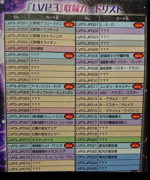LINK VRAINS PACK 3 再録枠収録カードリスト