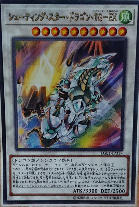 【遊戯王 LEGENDARY GOLD BOX】《シューティング・スター・ドラゴン・TG-EX》の詳細画像が判明!複数名称やライザー再録が熱い!|LEGENDARY GOLD BOX