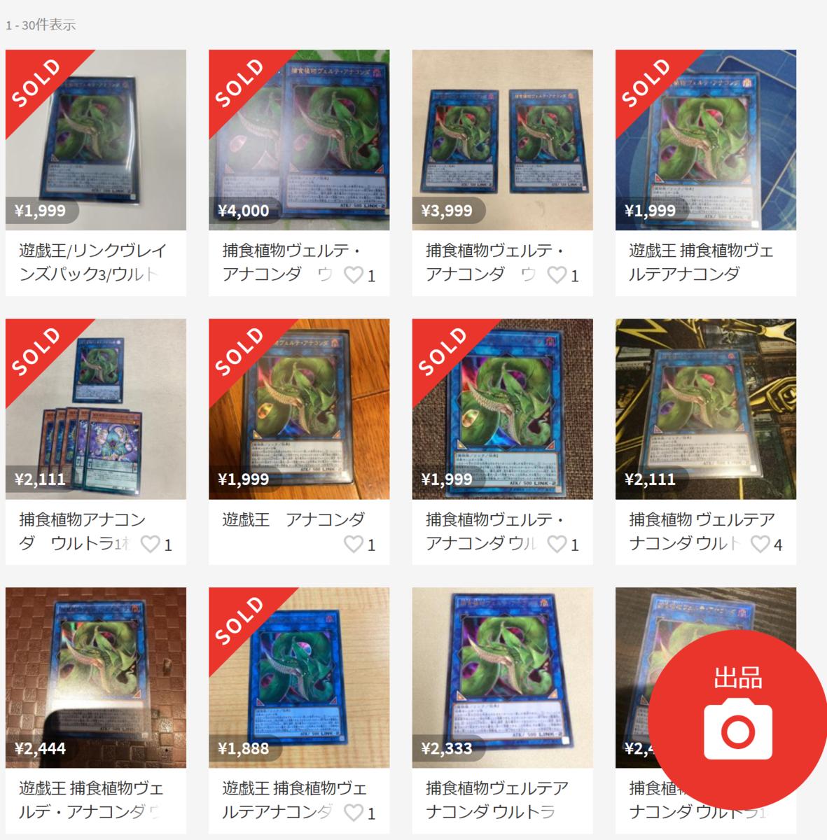 【《捕食植物ヴェルテ・アナコンダ》の相場は?】初動価格やネット通販の価格を紹介&考察!