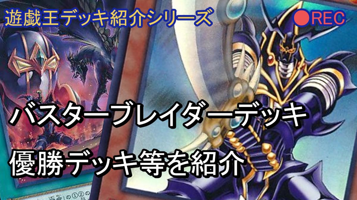 【破壊剣 バスター・ブレイダー デッキ】