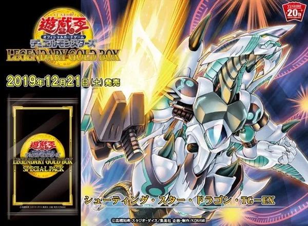シューティング・スター・ドラゴン・TG-EX