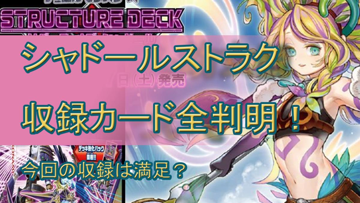 【遊戯王 最新情報】リバース・オブ・シャドールの全収録カードが判明!