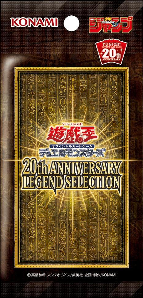 「20th ANNIVERSARYLEGEND SELECTION 」