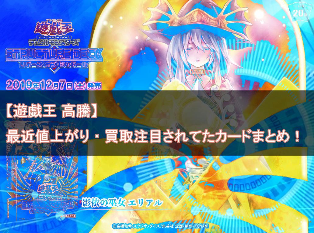 【遊戯王 高騰】最近値上がり・買取注目されてたカードまとめ!