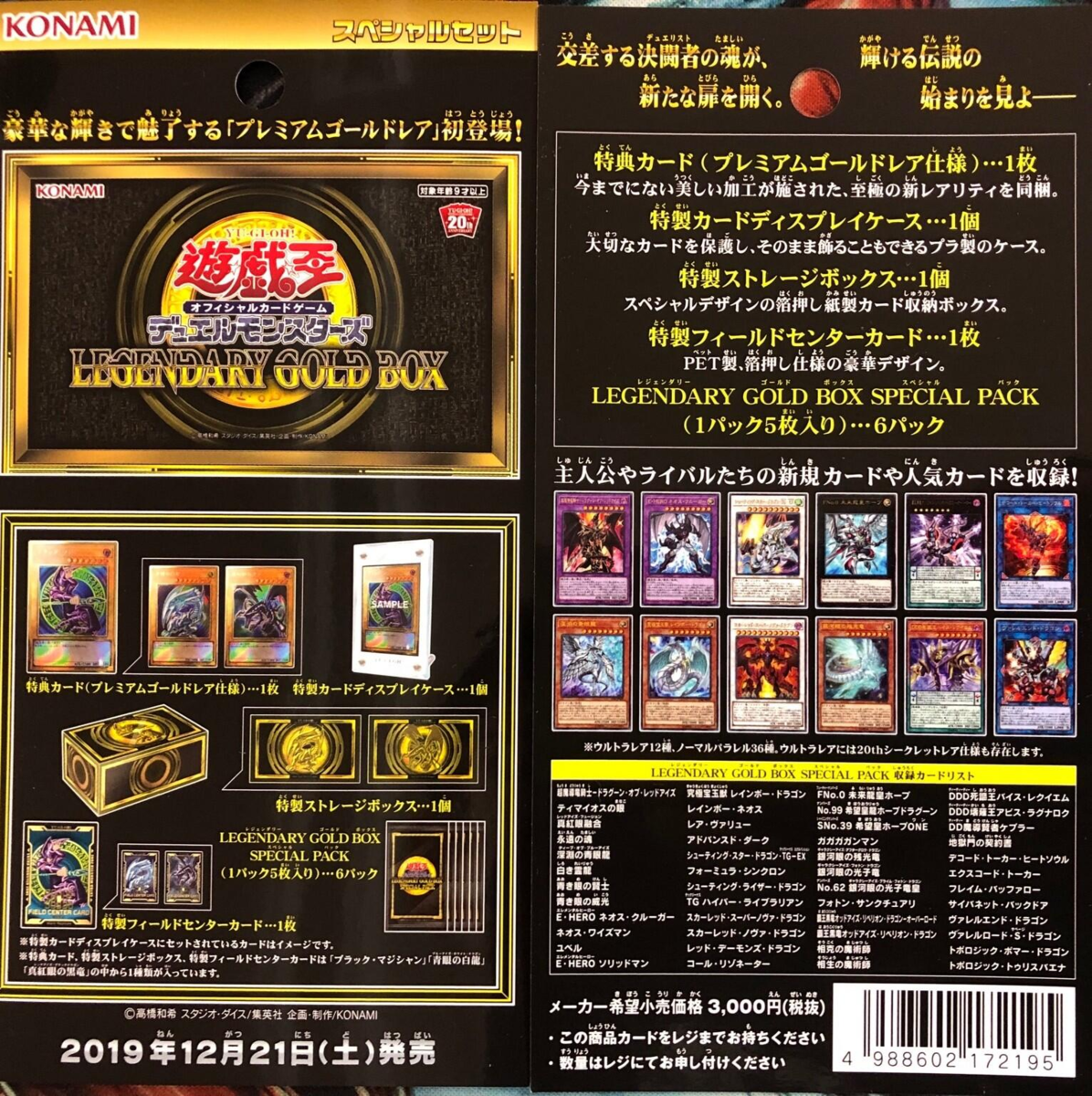 【レジェンダリーゴールドボックス】全収録カードが判明!収録カードリスト・当たり・おすすめシングルを紹介!|LEGENDARYGOLDBOX