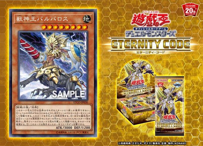【遊戯王】《獣神王バルバロス》が新規収録判明!バルバロスの新規カード来たー!