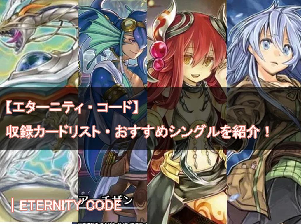 【エターニティ・コード】収録カードリスト・当たり・おすすめシングルを紹介!|ETERNITY CODE