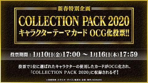 【遊戯王】コレクションパック2020キャラクターテーマカード投票が開催!12名の使用テーマカード情報まとめ!
