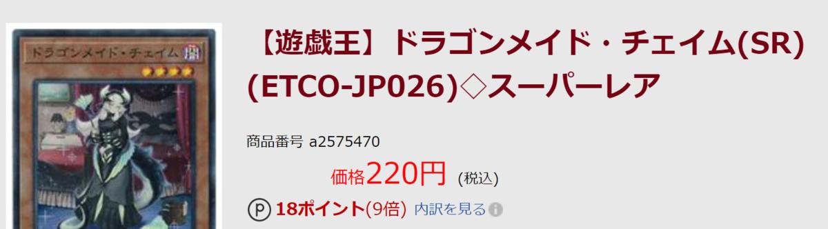 【ドラゴンメイド・チェイム 相場】初動相場から、220円でシングル販売!【#楽天市場】
