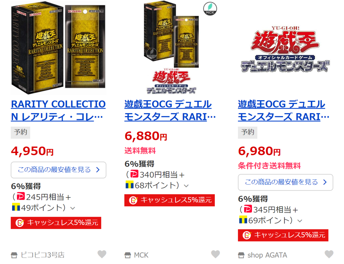 【遊戯王】レアリティ・コレクション プレミアム・ゴールド・エディションの公式サイトOPEN!