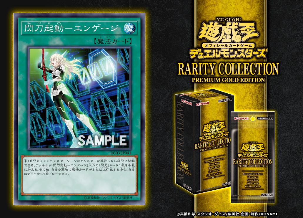 【遊戯王 最新情報】《閃刀起動-エンゲージ》が『RARITY COLLECTION- PREMIUM GOLD EDITION -』にて再録決定!閃刀姫の必須カード!