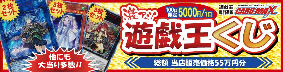 遊戯王ブログ 最新情報