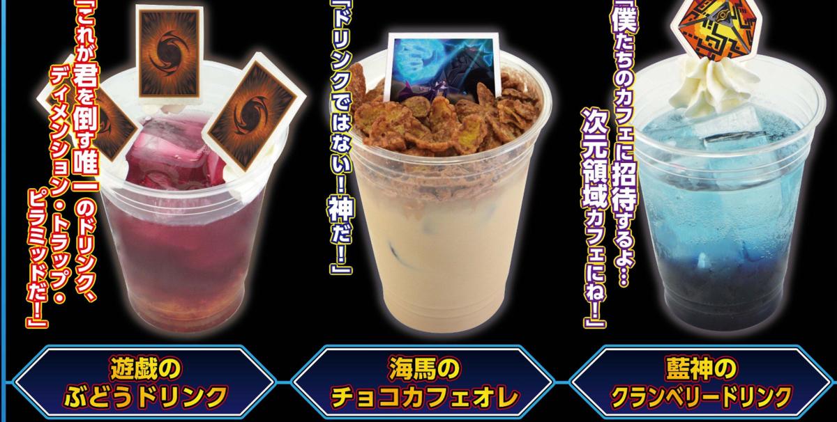 コラボドリンク一覧 Collaboration Menu ALL 600 yen