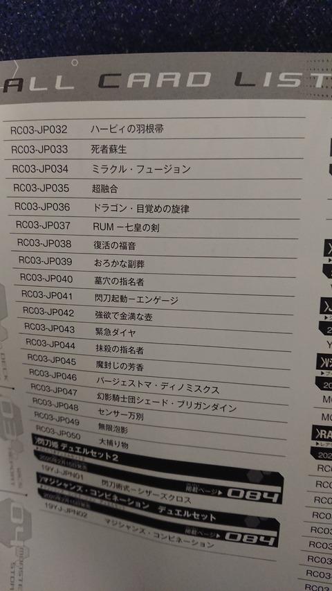 【レアコレ フラゲ】レアリティコレクションの全収録カードがフラゲ!