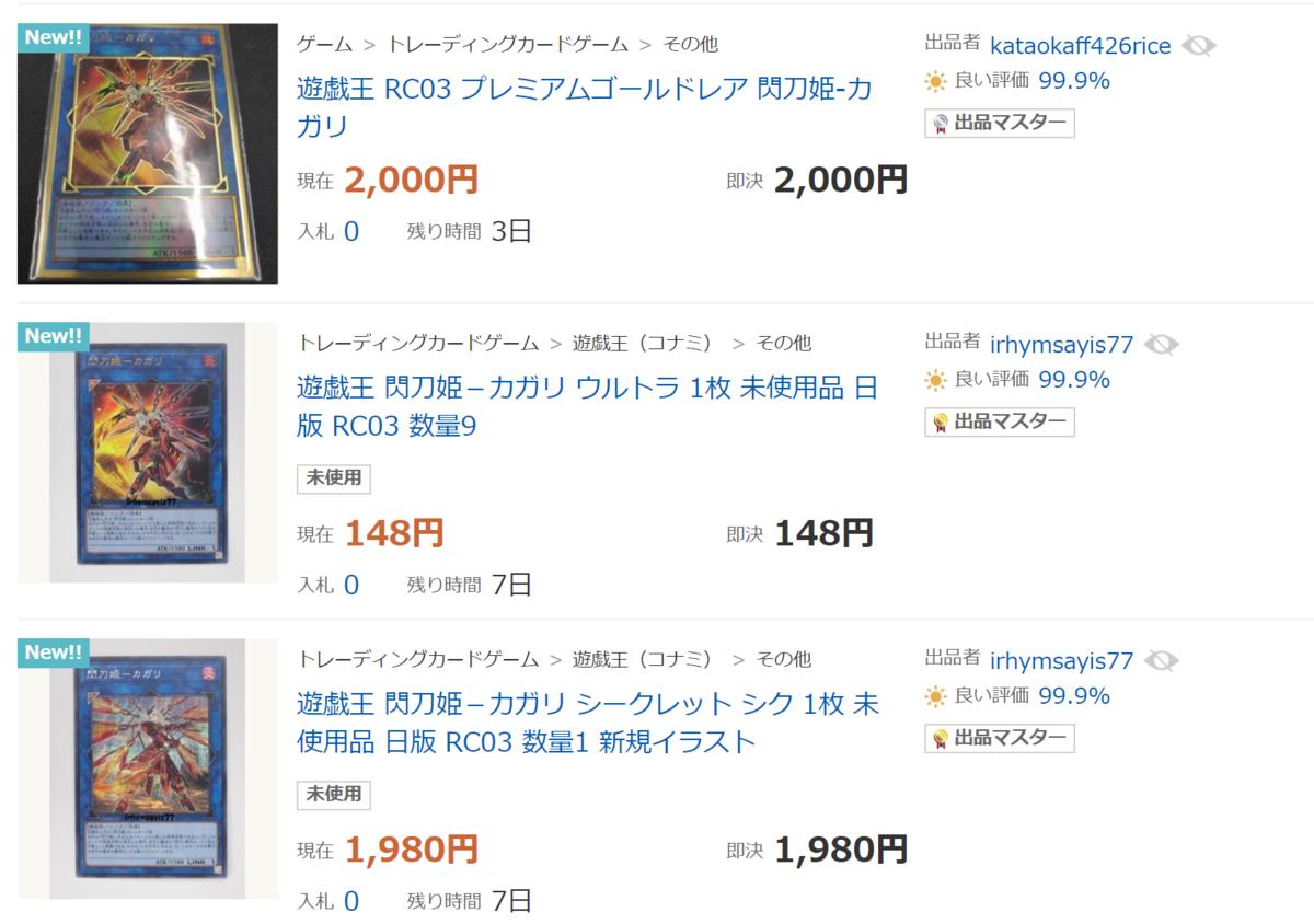 遊戯王 RC03 プレミアムゴールドレア 閃刀姫-カガリ
