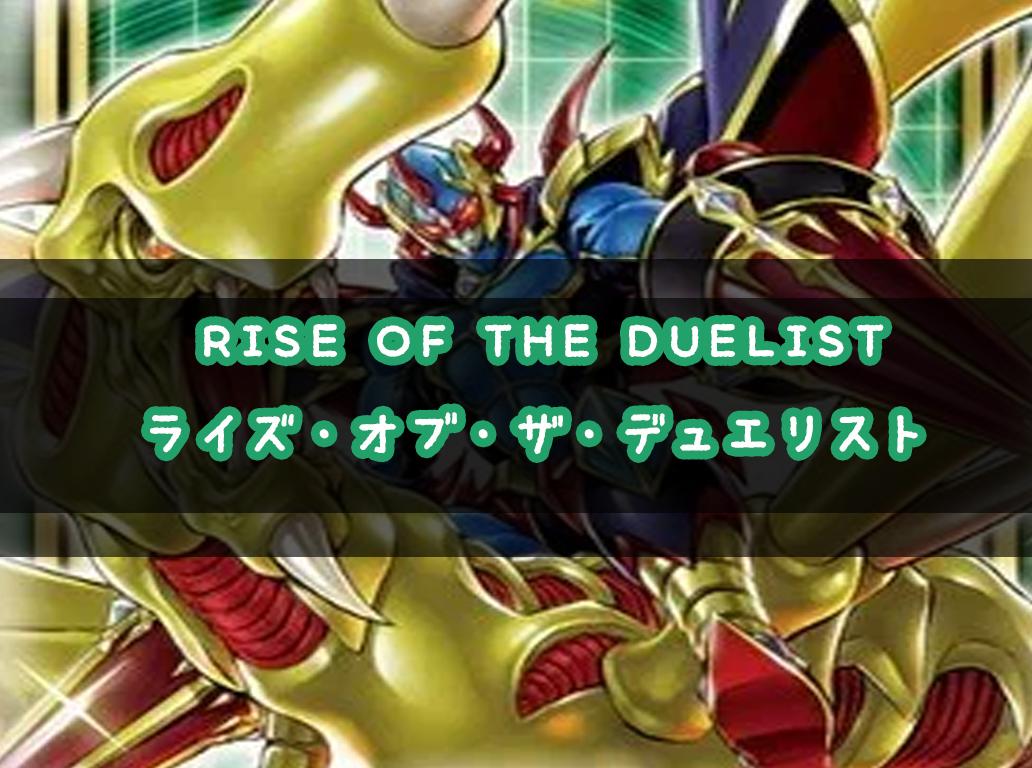 【ライズ・オブ・ザ・デュエリスト(『RISE OF THE DUELIST)】収録カードリスト一覧