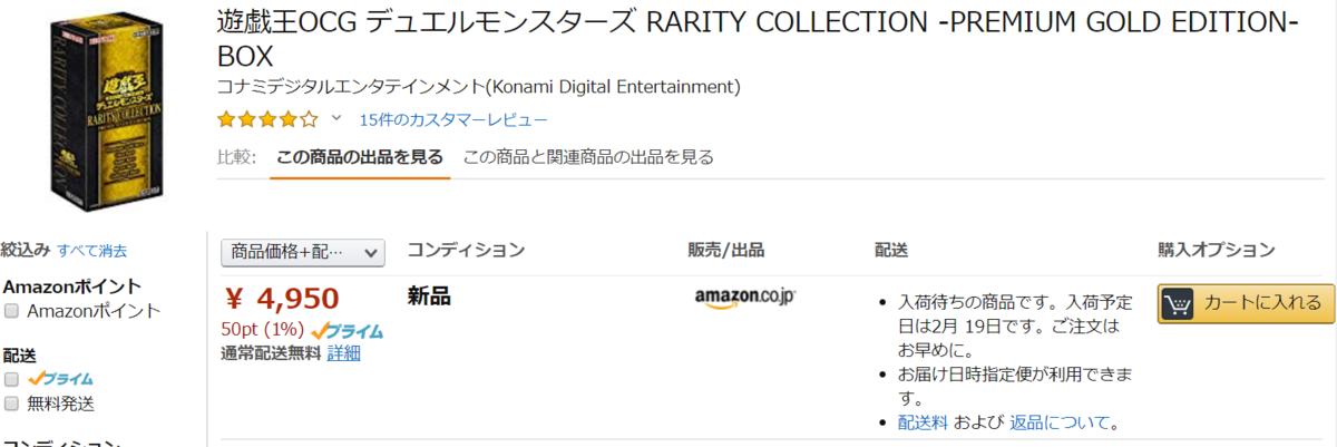 【遊戯王 在庫復活】レアコレゴールドが定価でAmazonから販売開始へ!?