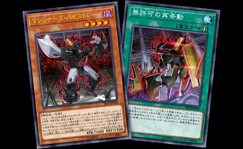 構築済みデッキのほかに、特典カードを2枚同梱。他の「マシンナーズ」を展開したり、 魔法・罠カードを攻略する効果を持つ「マシンナーズ」モンスターと、手札・デッキのユニオンを機械族に装備できる効果を持った魔法カード!!