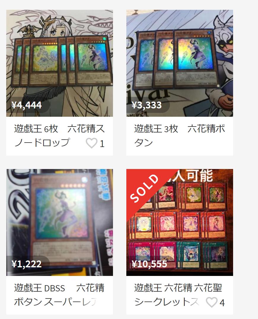 【遊戯王 フラゲ】《六花精ボタン》のフラゲ相場は?1000円前後が結構多いかも?
