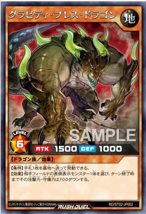 グラビティ・プレス・ドラゴン