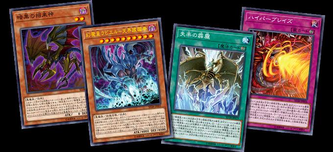 「ストラクチャーデッキ 混沌の三幻魔」新規カード