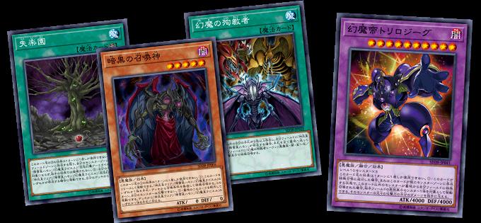 「ストラクチャーデッキ 混沌の三幻魔」再録カード