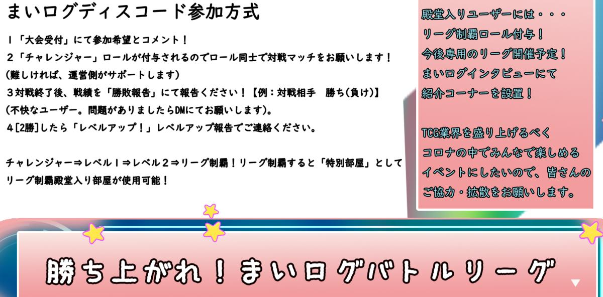 【ディスコードイベント】対戦会+レベルアップ形式の交流会開催決定!|まいログバトルリーグ