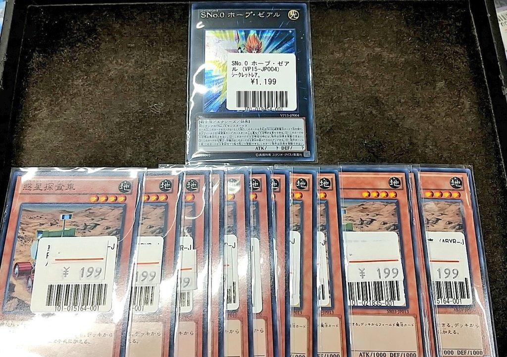 【遊戯王 高騰】《SNo.0 ホープ・ゼアル》のコンボで注目買取されてるカードも!?他、今回注目されたカードまとめ!《CNo.1 ゲート・オブ・カオス・ヌメロン-シニューニャ》などヌメロン新規との相性良好か!?