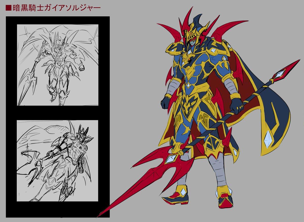 『暗黒騎士ガイアソルジャー』の #遊戯王OCGモンスター設定画