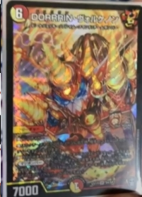 《DORRRIN・ヴォルケノン》カード詳細