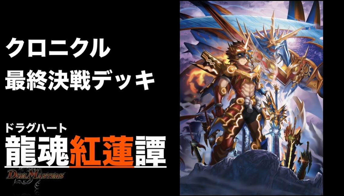 クロニクル最終決戦(ファイナルウォーズ)デッキ「龍魂紅蓮譚」